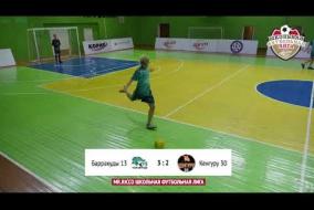 Школьная Футбольная Лига 2019. Полный матч: Барракуды 13 - Кенгуру 30