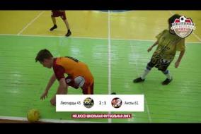 Школьная Футбольная Лига 2019. Полный матч: Леопарды 43 - Аисты 61