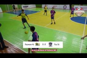 Школьная Футбольная Лига 2019. Обзор матча: Росомахи 46 - Псы 56