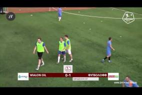 Wialon Oil – Футболофф - 0-2