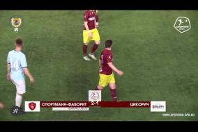 Спортманн-Фаворит – Цикорич - 4-3