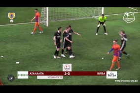 Аталанта – Бутса - 3-2