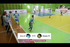 Школьная Футбольная Лига 2019. Полный матч: Киты 23 - Жирафы 39