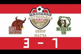 Школьная Футбольная Лига 2019. Обзор матча Бизоны (175) vs Медведи (98). 3-7