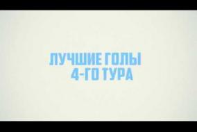 Лучшие голы 4-го тура Чемпионата России