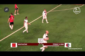 МагнаПак – Тревис и ВВК - 2-6