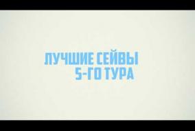 Лучшие сейвы 5-го тура Чемпионата России