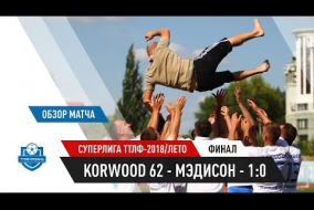 Финал СуперЛиги ТТЛФ-2018/лето. 5 августа. Korwood 62 - Мэдисон - 1:0