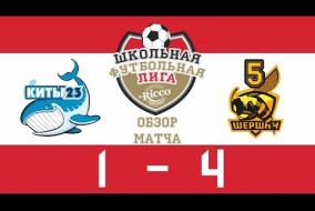 Школьная Футбольная Лига 2019. Обзор матча Киты (23) vs Шершни (5). 1:4