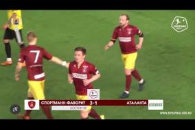 Спортманн-Фаворит – Аталанта - 4-3