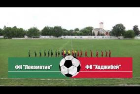 «Локомотив» - «Хаджибей» (1 тайм). Видеозапись трансляции Котовского эфирного телевидения