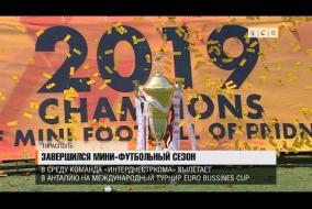 ТСВ: Завершился мини-футбольный сезон