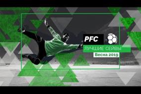 Лучший сейвы финального игрового дня Регулярного Чемпионата PFC | Весна 2019