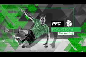 Лучший голы финального игрового дня Регулярного Чемпионата PFC   Весна 2019