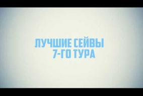 Лучшие сейвы 7-го тура Чемпионата России