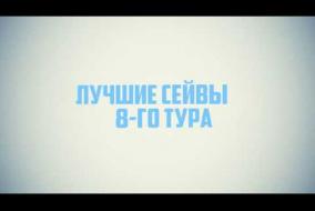 Лучшие сейвы 8-го тура Чемпионата России