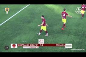 Спортманн-Фаворит – Аталанта - 3-4