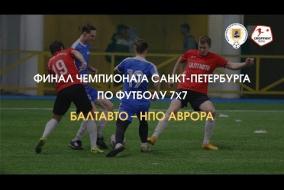Балтавто – НПО Аврора (онлайн-трансляция)