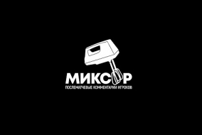 Миксер. 9 тур Премьерлиги 8х8