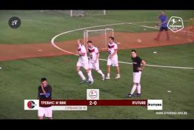 Тревис и ВВК – IFuture - 5-0