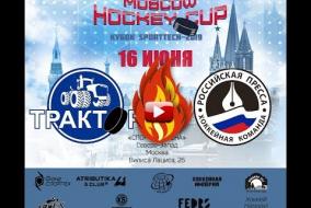 Роспресса- Трактор. Moscow Hockey Cup | Кубок Sporttech. Матч за первое место