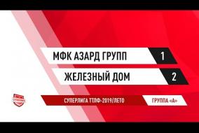 29.06.2019.МФК Азард групп-Железный дом-1:2