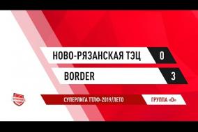 06.07.2019.Ново-Рязанская ТЭЦ-Border-0:3