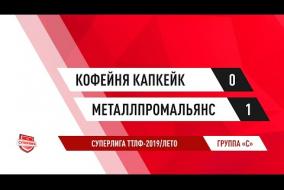 06.07.2019.Кофейня Капкейк-МеталлПромАльянс-0:1
