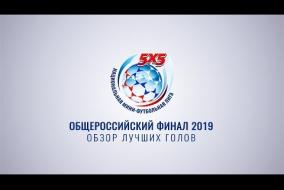 Обзор голов Золотой плей-офф Общероссийского финала НМФЛ 2018/2019