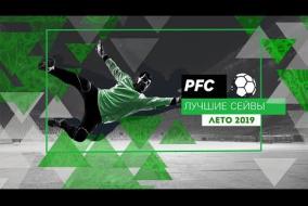 Лучшие сейвы 8-ой игровой недели Летнего Чемпионата PFC