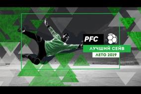 Лучший сейв 8-ой игровой недели Летнего Чемпионата PFC
