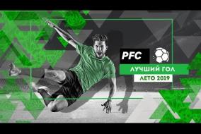 Лучший гол 8-ой игровой недели Летнего Чемпионата PFC