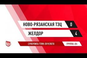 20.07.2019.Ново-Рязанская ТЭЦ-ЖелДор-0:4