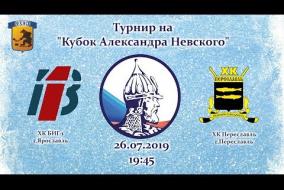 ХК БИГ-1(г.Ярославль) - ХК Переславль(г.Переславль-Залесский)