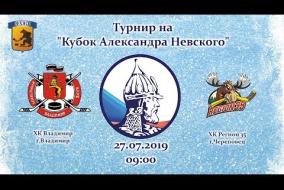ХК Владимир(г.Владимир) - ХК Регион 35(г.Череповец)