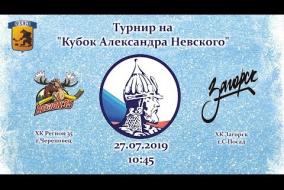 ХК Регион 35(г.Череповец) - ХК Загорск(г.С-Посад)