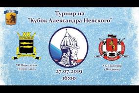 ХК Переславль(г.Переславль-Залесский) - ХК Владимир(г.Владимир)