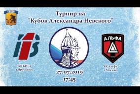 ХК БИГ-1(г.Ярославль) - ХК Альфа(г.Москва)