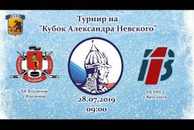 ХК БИГ-1(г.Ярославль) - ХК Владимир(г.Владимир)