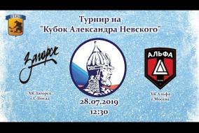 ХК Загорск(г.С-Посад) - ХК Альфа(г.Москва)