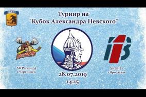 ХК Регион 35(г.Череповец) - ХК БИГ-1(г.Ярославль)