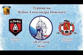 ХК Альфа(г.Москва) - ХК Владимир(г.Владимир)