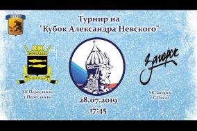 ХК Переславль(г.Переславль-Залесский) - ХК Загорск(г.С-Посад)