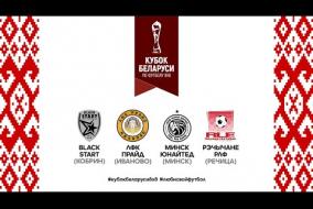 Кубок Беларуси по футболу 8х8 — 2019