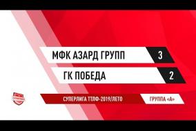 27.07.2019.МФК Азард групп-ГК Победа-3:2