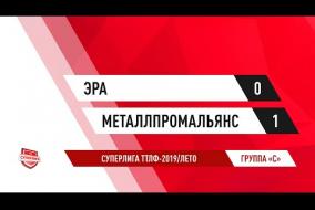 28.07.2019.ЭРА-МеталлПромАльянс-0:1