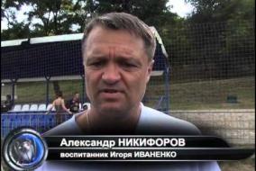 Турнир памяти Игоря Васильевича Иваненко
