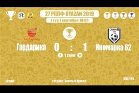 27 РКЛФ   Золотой Кубок   Гардарика - Иномарка 62   0:1