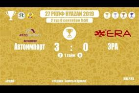 27 РКЛФ | Золотой Кубок | Автоимпорт - ЭРА | 3:0