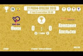 27 РКЛФ | Золотой Кубок | Юнион - Компания Апельсин | 0:0